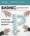 Бизнес Дневник ноябрь 2016