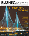 Бизнес Дневник декабрь 2016