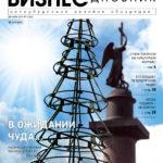 Бизнес Дневник декабрь 2017
