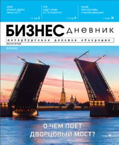 Бизнес Дневник июнь 2017