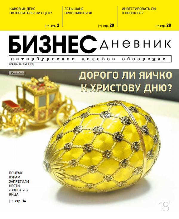 Бизнес Дневник апрель 2017