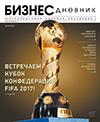 Бизнес Дневник май 2017