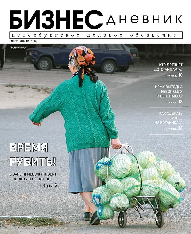 Бизнес Дневник ноябрь 2017