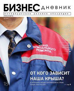 Бизнес Дневник апрель 2018