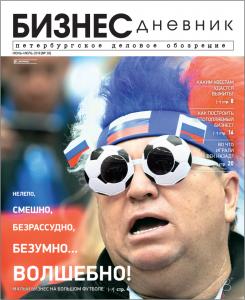 Бизнес Дневник июнь-июль 2018