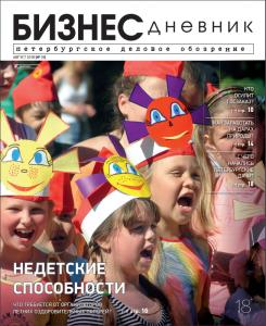 Бизнес Дневник август 2018