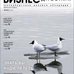 Бизнес Дневник февраль-март 2019