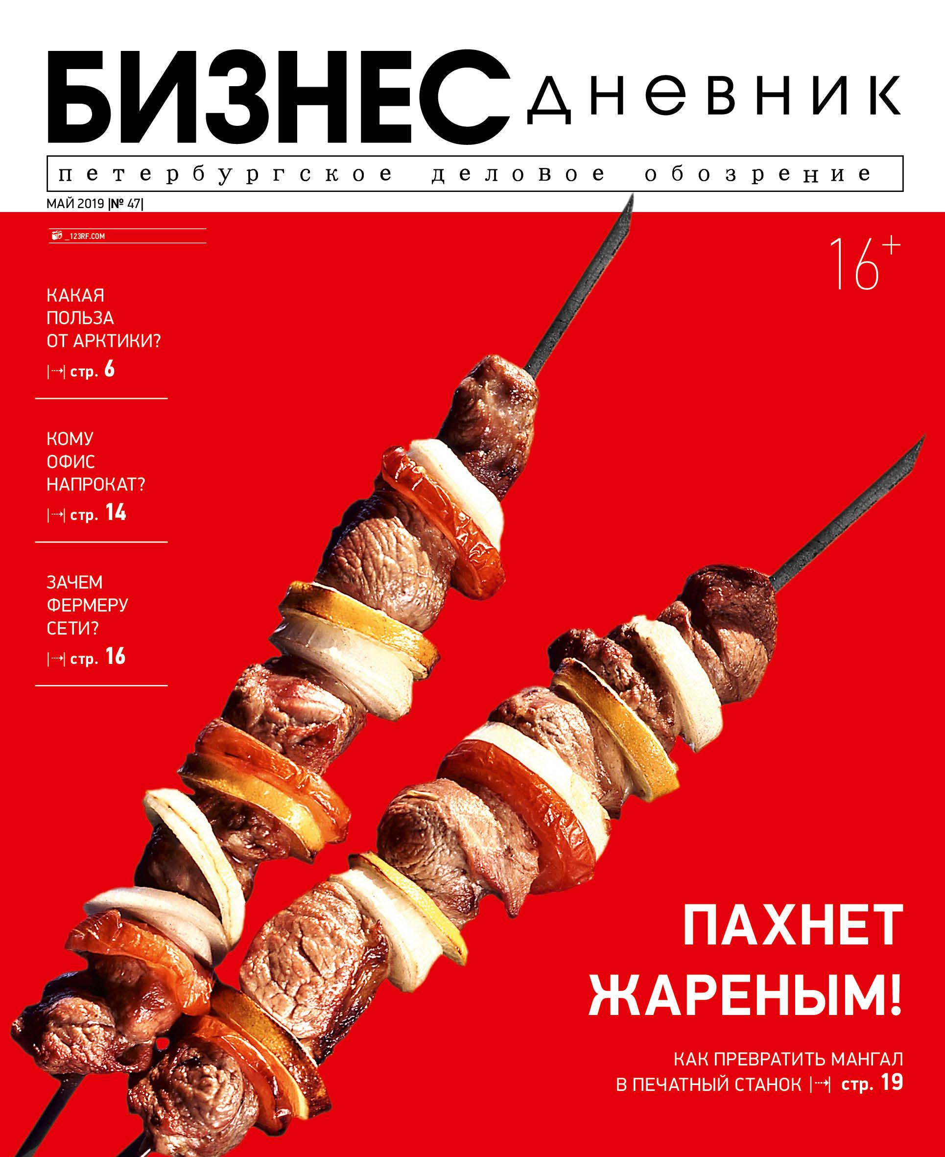Бизнес Дневник май 2019
