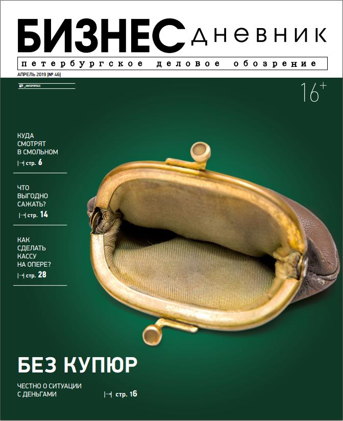 Бизнес Дневник апрель 2019
