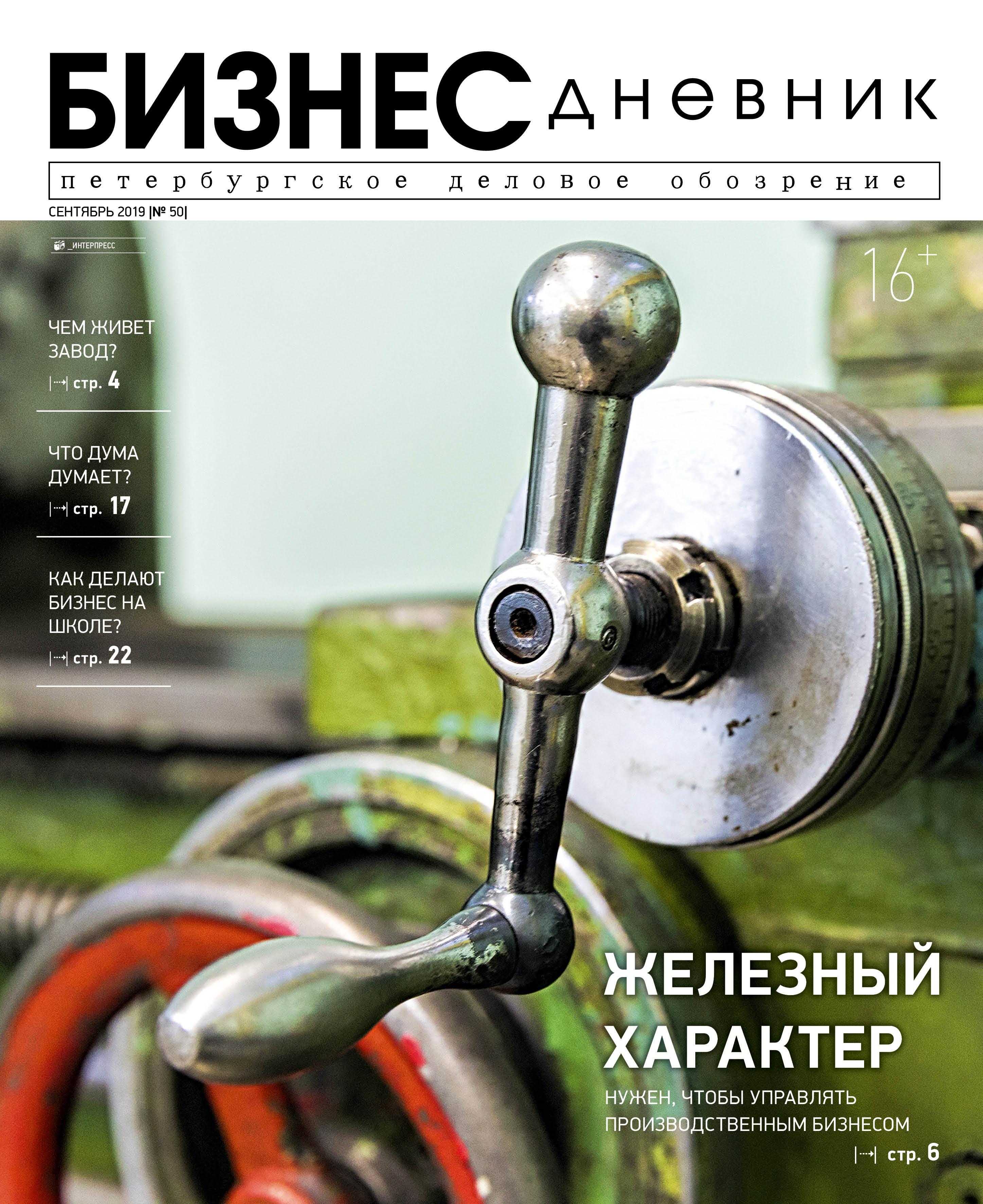 Бизнес Дневник сентябрь 2019