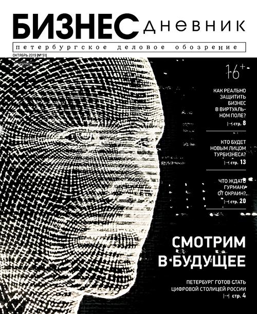 Бизнес Дневник октябрь 2019
